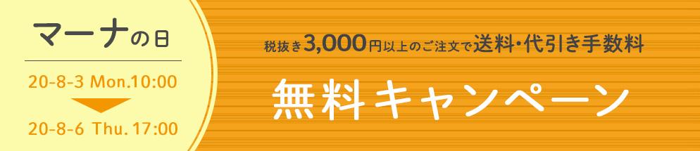 マーナの日税抜き3,000円以上のご注文で送料・代引き手数料無料キャンペーン